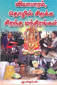 வியாபாரம், தொழில் சிறக்க சிறந்த மந்திரங்கள்