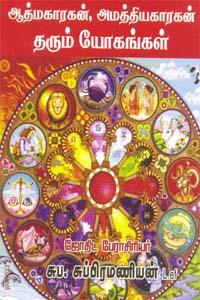 Tamil book ஆத்மகாரகன், அமத்தியகாரகன் தரும் யோகங்கள்