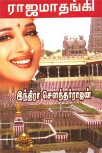 Rajamadhangi - ராஜமாதங்கி