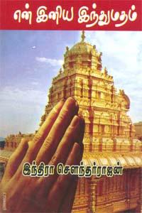 Tamil book என் இனிய இந்துமதம்