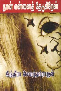 Naan Ennai Thedugiren - நான் என்னைத் தேடுகிறேன்