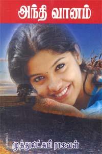 அந்தி வானம்
