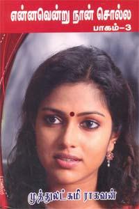 என்னவென்று நான் சொல்ல - பாகம் 3