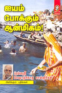 Tamil book Iyyam pokum aanmeegam(part 1)