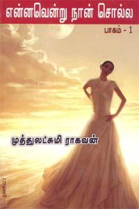 என்னவென்று நான் சொல்ல - பாகம் 1