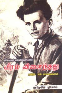 Tamil book வீரம் விளைந்தது (இரண்டு பாகங்களும் இணைந்தது)