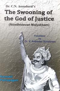 Tamil book The Swooning of the god of Justice (Needhidevan Maiyakkam)