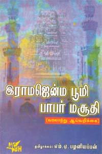 Ramajenma Poomi Babar Masuthi - இராமஜென்ம பூமி பாபர் மசூதி