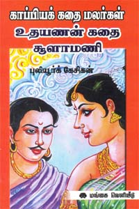 Tamil book காப்பியக் கதை மலர்கள் உதயணன் கதை சூளாமணி