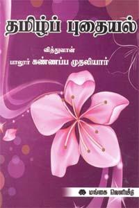 Tamil book தமிழ்ப் புதையல்