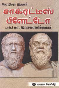 Tamil book பேரறிஞர் இருவர் சாக்ரட்டீஸ் பிளேட்டோ