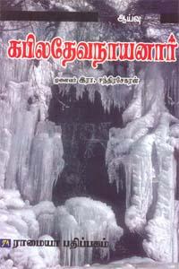 Tamil book கபிலதேவநாயனார்