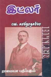 Tamil book இட்லர்