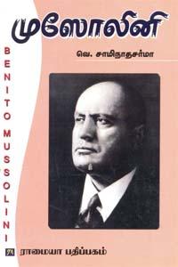 Tamil book முஸோலினி