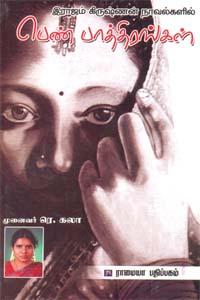 இராஜம் கிருஷ்ணன் நாவல்களில் பெண் பாத்திரங்கள்