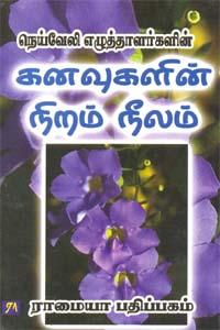 Tamil book நெய்வேலி எழுத்தாளர்களின் கனவுகளின் நிறம் நீலம்