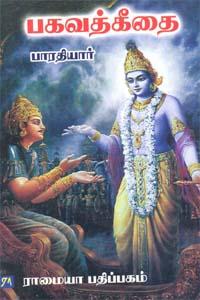 Tamil book பகவத் கீதை (உரை நடையில்)