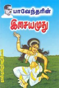 Tamil book பாவேந்தரின் இசையமுது