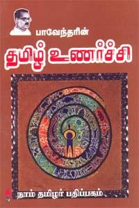 Tamil book பாவேந்தரின் தமிழ் உணர்ச்சி