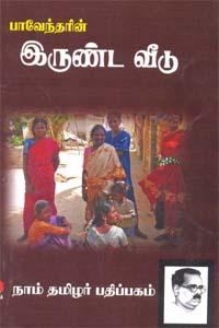 Tamil book பாவேந்தரின் இருண்ட வீடு