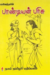 Tamil book பாவேந்தரின் பாண்டியன் பரிசு