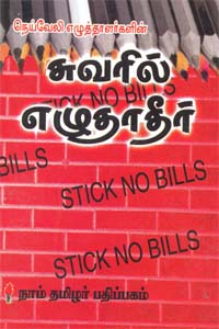 Tamil book நெய்வேலி எழுத்தாளர்களின் சுவரில் எழுதாதீர்