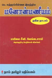 Tamil book பெ. சுந்தரம்பிள்ளை இயற்றிய மனோன்மணீயம் நவீன நாடகம்