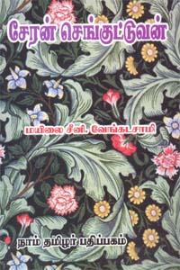 Tamil book சேரன் செங்குட்டுவன்