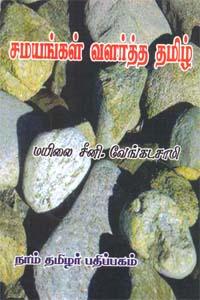 Tamil book சமயங்கள் வளர்த்த தமிழ்