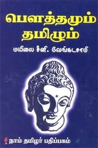 Tamil book பௌத்தமும் தமிழும்