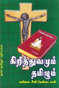 Tamil book கிறித்துவமும் தமிழும்
