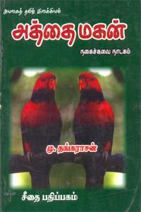 Tamil book அயலகத் தமிழ் இலக்கியம் - அத்தை மகன் - நகைச்சுவை நாடகம்