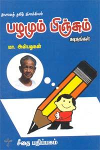 Tamil book அயலகத் தமிழ் இலக்கியம் - பழமும் பிஞ்சும் - கடிதங்கள்