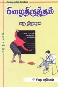 Tamil book அயலகத் தமிழ் இலக்கியம் - பிழைதிருத்தம் - இலக்கண நூல்