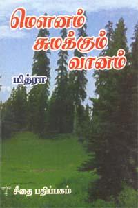 மௌனம் சுமக்கும் வானம்