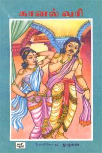 Kaanal Vari - கானல் வரி (old book - rare)