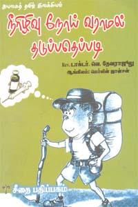 அயலகத் தமிழ் இலக்கியம் - நீரிழிவு நோய் வராமல் தடுப்பதெப்படி