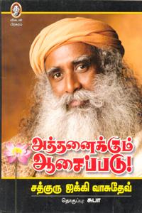 Tamil book Athanaikum aasaipadu