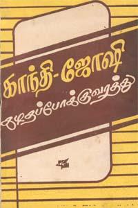 Tamil book Gandhi-Joshi Kadithapokuvarathu