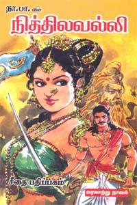 நித்திலவல்லி - வரலாற்று நாவல்