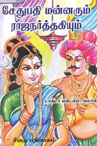 சேதுபதி மன்னரும் ராஜநர்த்தகியும்