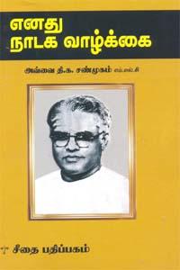 Tamil book எனது நாடக வாழ்க்கை