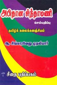 Tamil book அபிதான சிந்தாமணி - தமிழ்க் கலைக்களஞ்சியம்