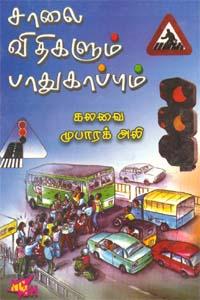 Saalai Vithigalum Paathukaapum - சாலை விதிகளும் பாதுகாப்பும்