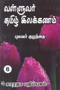 வள்ளுவர் தமிழ் இலக்கணம் - பாகம் 6
