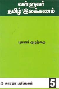வள்ளுவர் தமிழ் இலக்கணம் - பாகம் 5