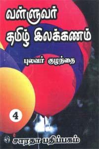 வள்ளுவர் தமிழ் இலக்கணம் - பாகம் 4