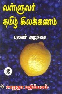 வள்ளுவர் தமிழ் இலக்கணம் - பாகம் 2