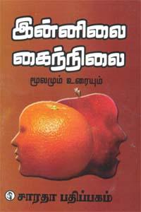 Tamil book பதினெண்கீழ்க்கணக்கு நூல் இன்னிலை கைந்நிலை மூலமும் உரையும்