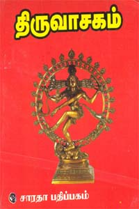 Tamil book திருவாசகம் - எட்டாம் திருமுறை